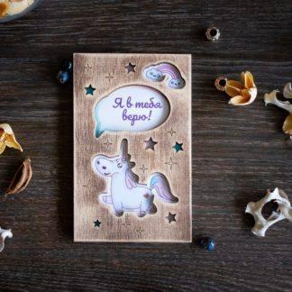 """Деревянная открытка """"Я в тебя верю!"""" единорог"""
