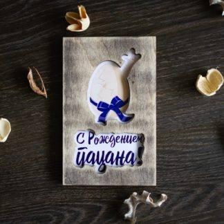 Деревянная открытка С рождением пацана!