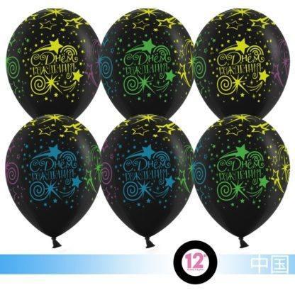 Набор шаров С днём рождения, звезды, кометы, 10шт, 30см