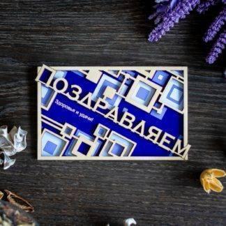 Деревянная открытка квадраты, Поздравляем