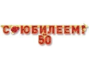 Гирлянда буквы С ЮБИЛЕЕМ 50 лет