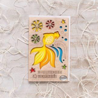 Деревянная открытка мини Исполнения желаний!