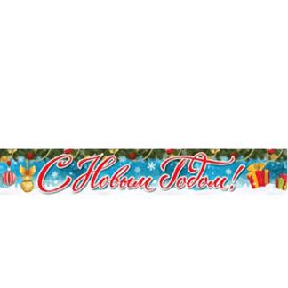 Гирлянда-баннер С Новым Годом!, 92 х 42 см