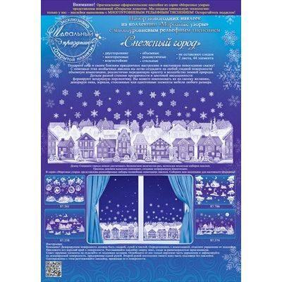 Декоративная наклейка Снежный город