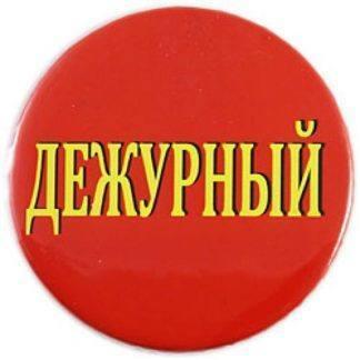 """Значок """"Дежурный"""", 56мм"""