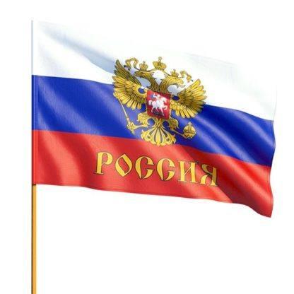 Флажок Россия большой 40см х 60см с гербом