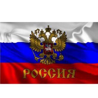 Российский Флаг большой, 81Х58см с древком