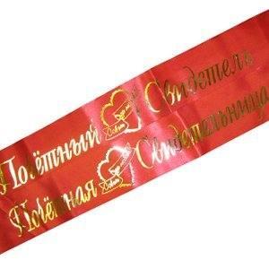 Ленты красные атласные Почетный Свидетель, Почетная Свидетельница 180см х 10см