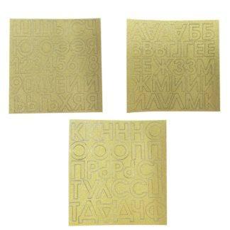 Наклейки для шаров золото глиттер (русские буквы, цифры)