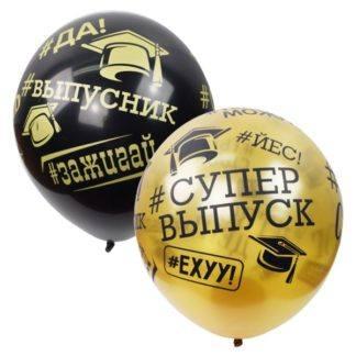 Набор шаров #Выпускник