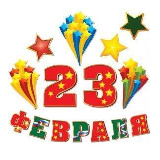 """Набор оформительский """"23 февраля"""""""