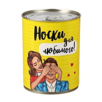"""Носки консервированные """"Носки для Любимого"""""""