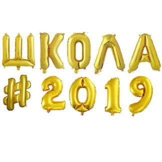 Набор шаров, 41см, Школа # 2019