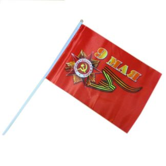 Флаг 9 Мая, 20х30см