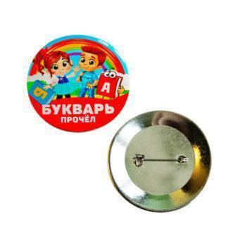 """Значок """" Букварь прочёл"""" 56 мм"""