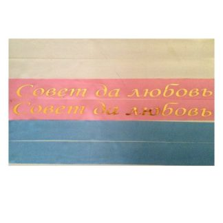 Лента на резинке шелковая Совет да любовь голубая, розовая, белая 1,5м 6шт