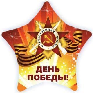 Шарик из фольги, Звезда, День Победы, 56см