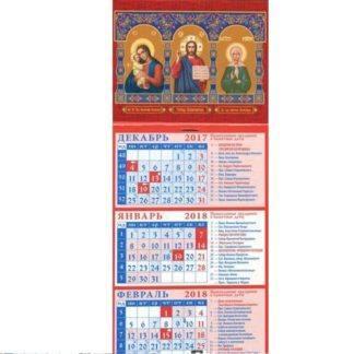 Календарик на 2020 год (при покупки от 3000 рублей)
