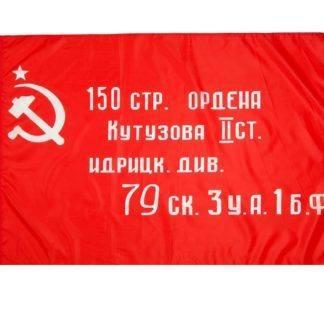 Флаг копия Знамени Победы 90 х 135 см