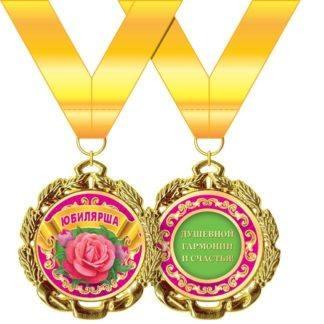 "Медаль подарочная ""Юбилярша"""