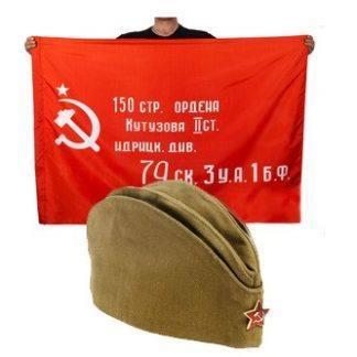 Комплект любого флага и пилотки.