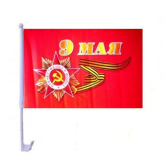 Флаг 9 Мая 40*28 см +флагшток на автомобиль