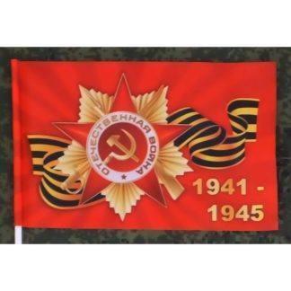 Флаг большой 60х90см, ВОВ 1941-1945