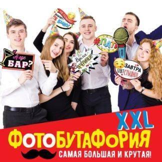 """Набор фотобутафории (большой) """"Время вечеринки"""", 10шт."""