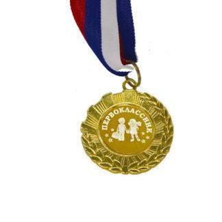 "Медаль ""Первоклассник"" Ø 4 см"