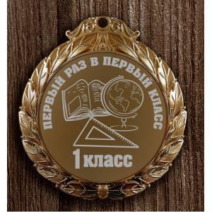 """Медаль """"Первый раз в первый класс"""" 7 см"""