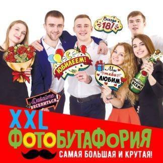 """Набор фотобутафории """"Веселый юбилей"""", 7 шт (большой)"""