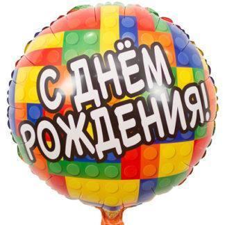Шарик из фольги, Круг, С Днем Рождения Конструктор 46см
