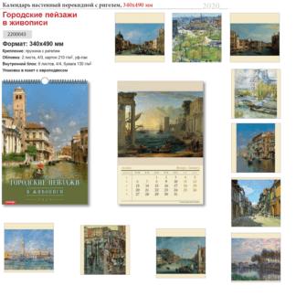 Календарь А3 перекидной 2020 год Городские пейзажи в живописи