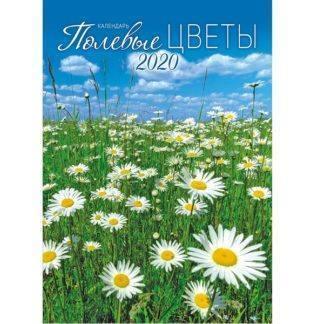 Календарь А3 перекидной 2020 год Полевые Цветы
