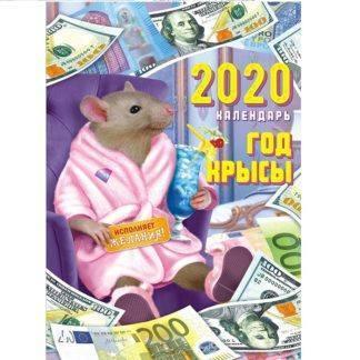 Календарь А3 перекидной 2020 год Символ года Юмор