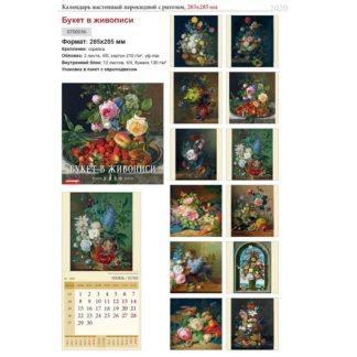 Календарь 2020 год 30х30 скрепка Букет в живописи