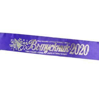 Лента Выпускник 2020 фиолетовая атлас 180см х10см