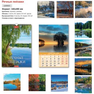 Календарь А3 перекидной 2020 год Речные пейзажи
