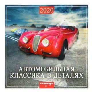 Календарь 2020 год 30х30 скрепка Автомобильная классика в деталях