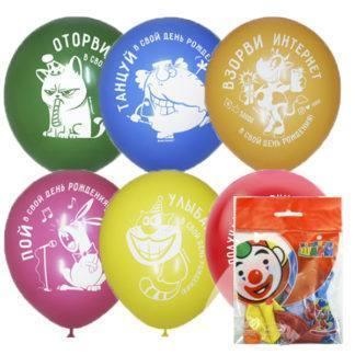 Набор шаров С Днем Рождения Оторвись! 10шт, 30см