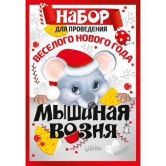 Набор для проведения веселого Нового года (символ года)