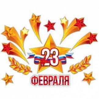 """Набор для украшения """"23 февраля"""""""
