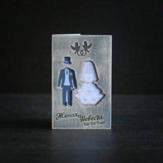 Деревянная открытка Жених и невеста
