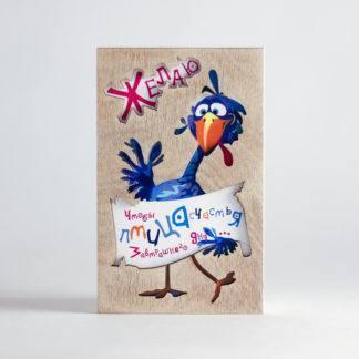Деревянная открытка Птица счастья